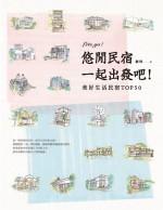 悠閒民宿:一起出發吧!美好生活民宿TOP50
